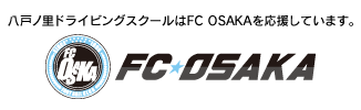 八戸ノ里ドライビングスクールはFC OSAKAを応援しています。