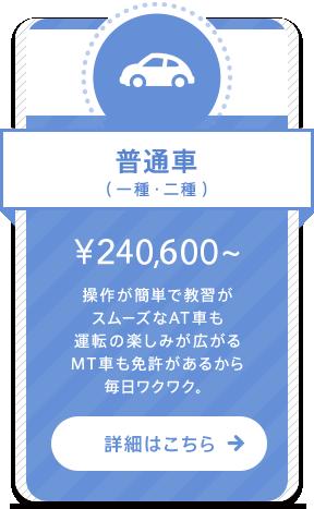 普通車(一種・二種) ¥233,350〜 操作が簡単で教習がスムーズなAT車も運転の楽しみが広がるMT車も免許があるから毎日ワクワク。 詳細はこちら