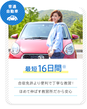 普通自動車 最短16日間 合宿免許より便利で丁寧な教習!ほめて伸ばす教習所だから安心