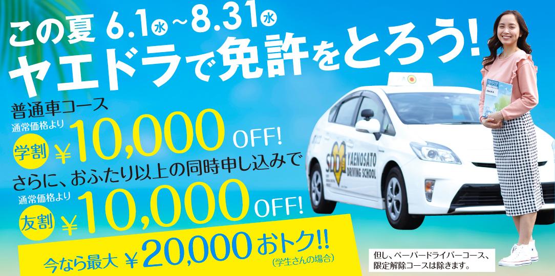 学生さん限定!夏休みに免許をとろう!キャンペーン!!キャンペーン期間中「普通車コース」にご入学いただくと¥10,000OFF さらに! お友達・ご家族とご一緒に入学手続きで¥10,000OFF 原付免許をお持ちの方は¥3,000OFF 8/31(月)まで
