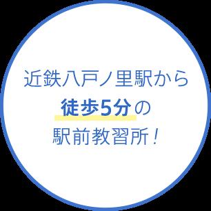 近鉄八戸ノ里駅から徒歩5分の駅前教習所!