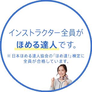 インストラクター全員がほめる達人です。※日本ほめる達人協会ほめる検定3級に全員が合格しています。