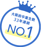 大阪府卒業生数 26年連続 NO.1