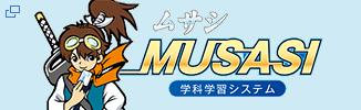 MUSASI ムサシ 学科学習システム