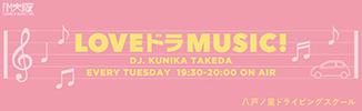 FM OSAKA 851 LOVE DRIVING 毎週日曜20:15〜放送中!