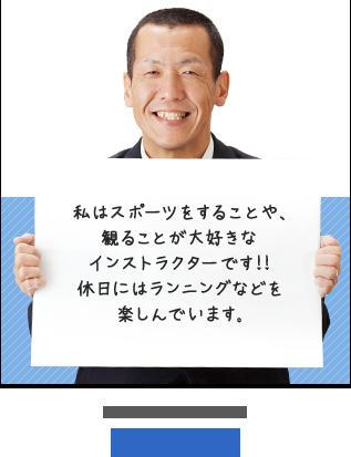 私はスポーツをすることや、観ることが大好きなインストラクターです!!休日にはランニングなどを楽しんでいます。 桝田 信弘