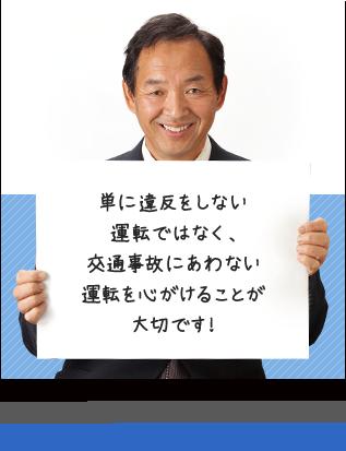 単に違反をしない運転ではなく、交通事故にあわない運転を心がけることが大切です! 松村 幸宣