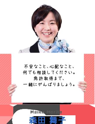 不安なこと、心配なこと、何でも相談してください。 免許取得まで、一緒にがんばりましょう。 森田舞子