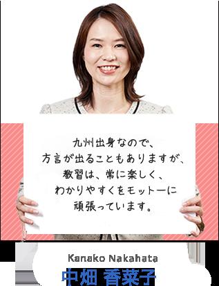九州出身なので、方言が出ることもありますが、教習は、常に楽しく、わかりやすくをモットーに頑張っています。 中畑 香菜子