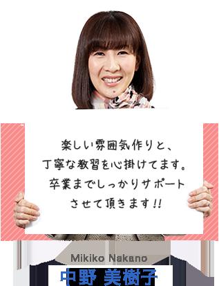 楽しい雰囲気作りと、丁寧な教習を心掛けてます。卒業までしっかりサポートさせて頂きます!! 中野 美樹子