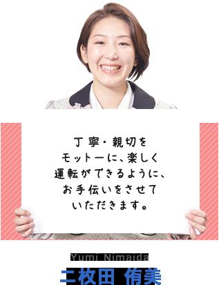 丁寧・親切をモットーに、楽しく運転ができるように、お手伝いをさせていただきます。二枚田 侑美