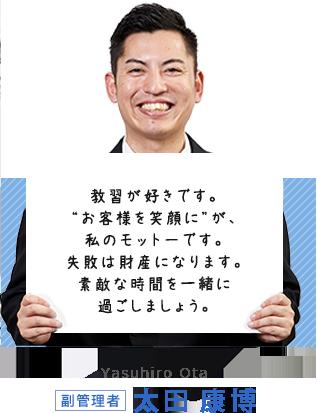 """教習が好きです。""""お客様を笑顔に""""が、私のモットーです。失敗は財産になります。素敵な時間を一緒に過ごしましょう。 太田 康博"""