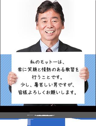 私のモットーは、常に笑顔と情熱のある教習を行うことです。少し、暑苦しい男ですが、皆様よろしくお願いします。 山崎 逸郎