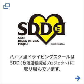 八戸ノ里ドライビングスクールはSDD(飲酒運転撲滅プロジェクト)に取り組んでいます。