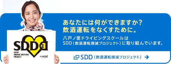 あなたには何ができますか?飲酒運転をなくすために。八戸ノ里ドライビングスクールはSDD(飲酒運転撲滅プロジェクト)に取り組んでいます。SDD(飲酒運転撲滅プロジェクト)