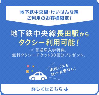 地下鉄中央線・けいはんな線ご利用のお客様限定!地下鉄中央線長田駅からタクシー利用可能!※ 普通車入学特典。無料タクシーチケット30回分プレゼント。送迎バスを待つ必要なし!詳しくはこちら
