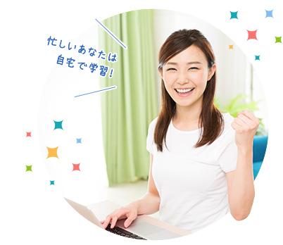 忙しいあなたは自宅で学習!